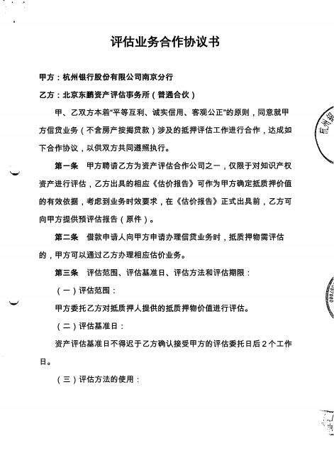 杭州银行股份有限公司南京分行