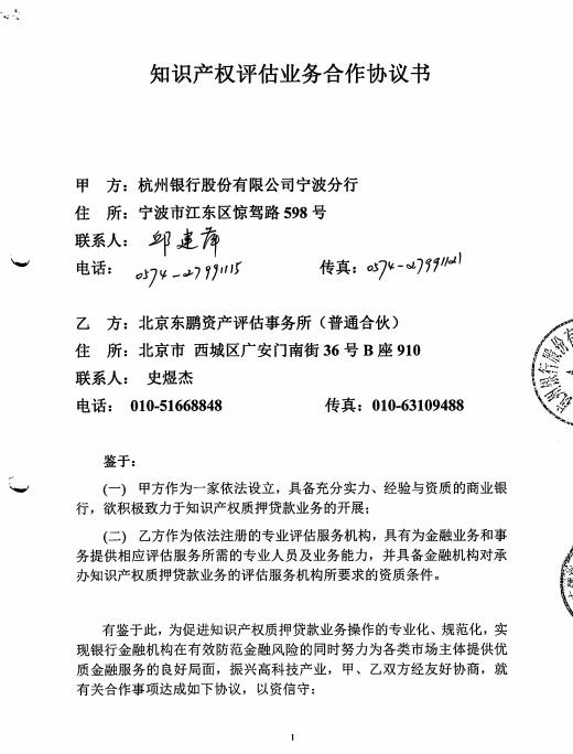 杭州银行股份有限公司宁波分行