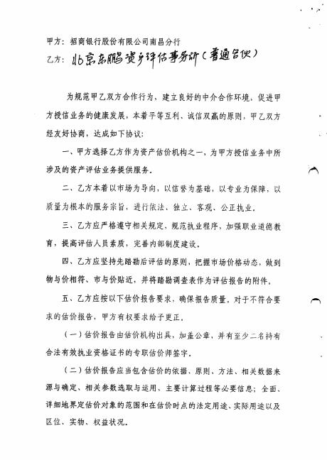 招商银行股份有限公司南昌分行