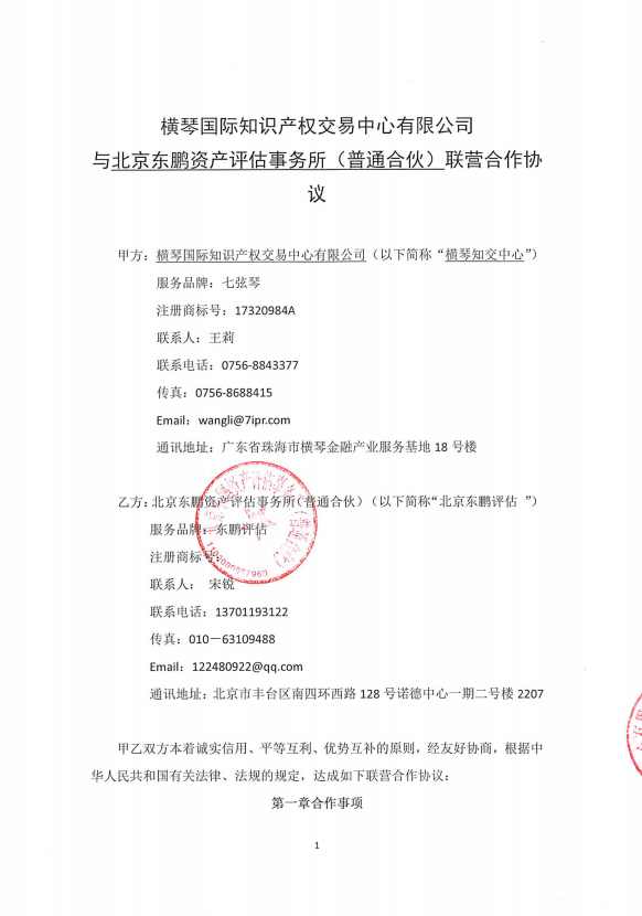 横琴国际知识产权交易中心有限公司