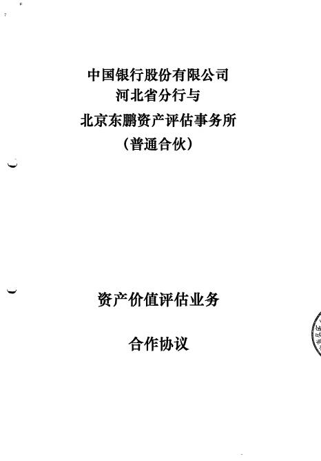 中国银行股份有限公司河北省分行