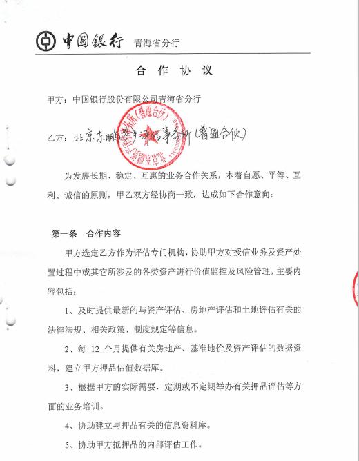 中国银行股份有限公司青海省分行