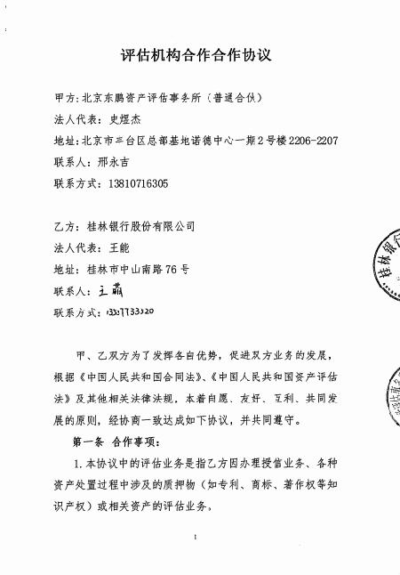 桂林银行股份有限公司