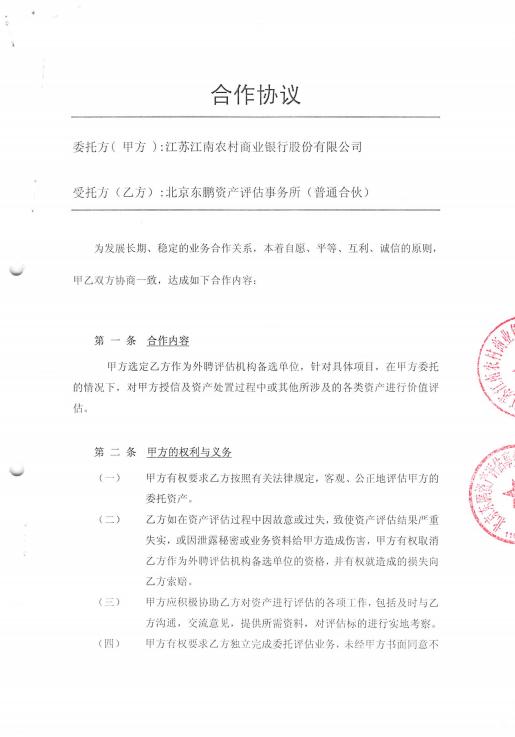 江苏江南农村商业银行股份有限公司