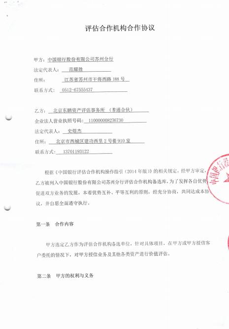 中国银行股份有限公司苏州分行
