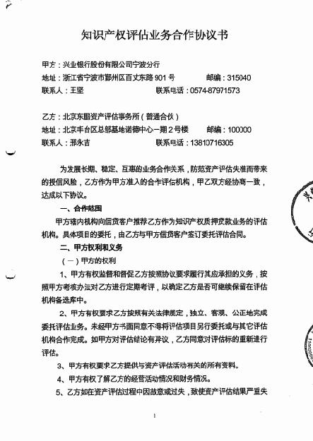 兴业银行股份有限公司宁波分行
