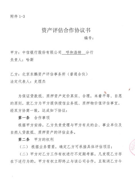 中信银行股份有限公司呼和浩特分行