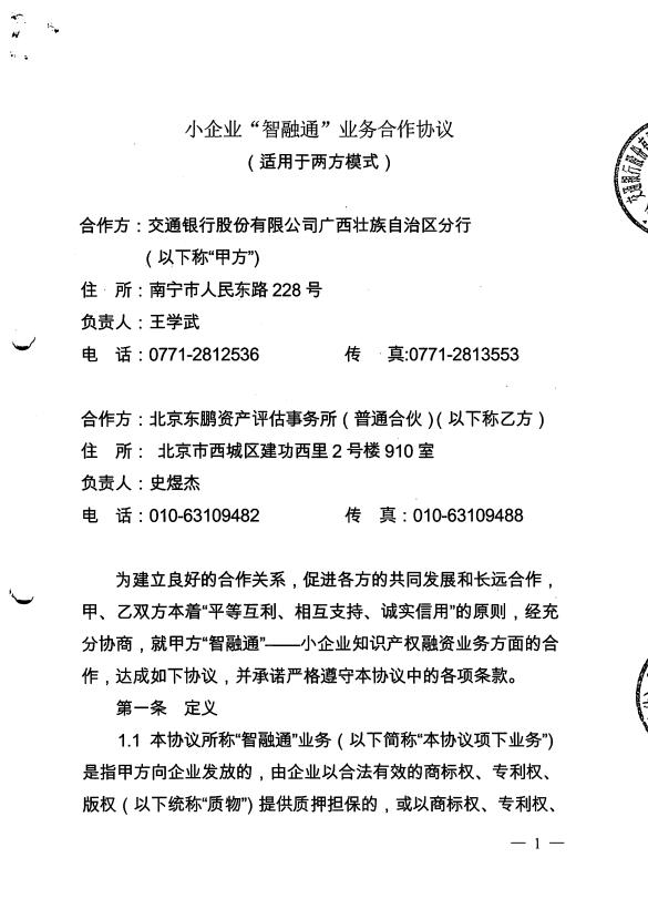 交通银行股份有限公司广西壮族自治区分行