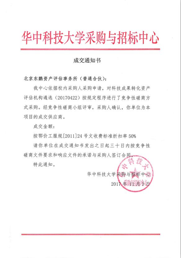 华中科技大学采购与招标中心
