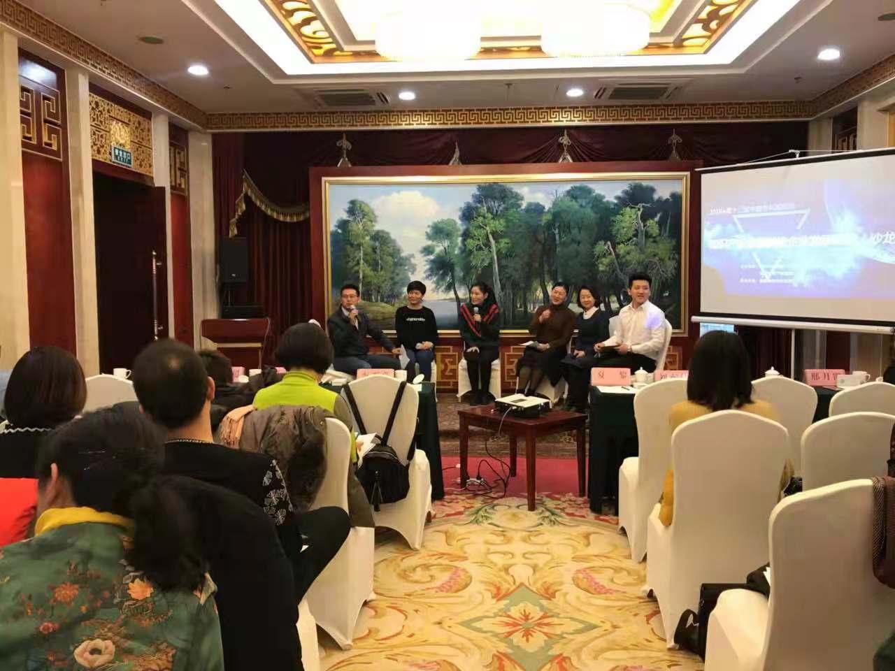 北京东鹏受邀参加关于举办2018年知识产权金融助推企业发展论坛