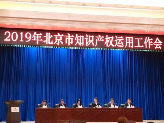 """北京东鹏荣获2018年度""""北京市知识产权运营试点单位"""" 的殊荣"""