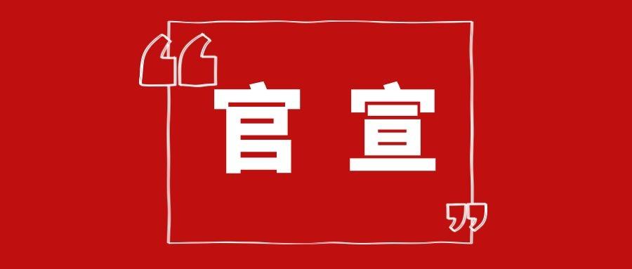 北京东鹏入围2019年度厦门专利权质押融资服务合作机构