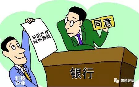 宁波一企业9项知识产权质押融资2千万元