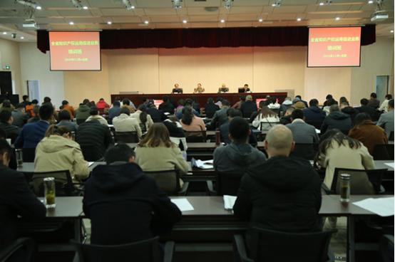 安徽省知识产权运用促进业务培训班在合肥举办