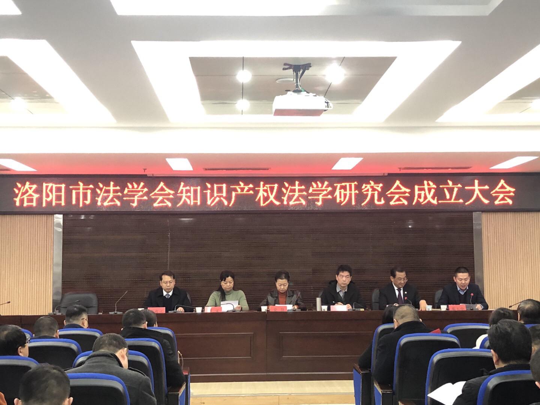祝贺我公司杨洋当选  洛阳市法学会知识产权法学研究会副会长